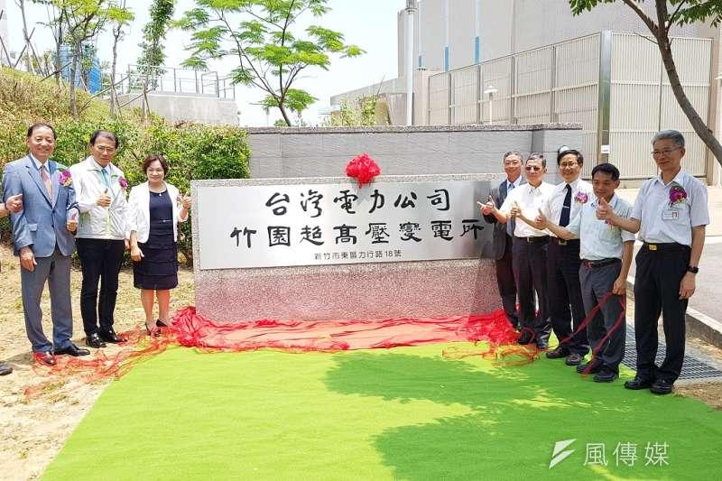 台電公司竹園超高壓變電所及部分高壓輸電線路5日正式竣工啟用。(圖/方詠騰攝)