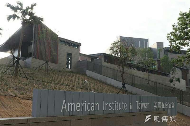 美國在台協會AIT內湖新館。(蘇仲泓攝)
