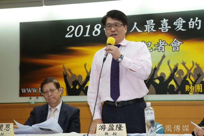 20180617-台灣民意基金會董事長游盈隆17日召開「2018台灣人最喜愛的國家」全國性民調發表會。(顏麟宇攝)