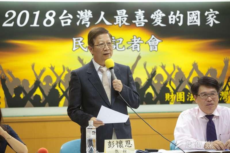 20180617-世新大學新聞系教授彭懷恩17日出席「2018台灣人最喜愛的國家」全國性民調發表會。(顏麟宇攝)