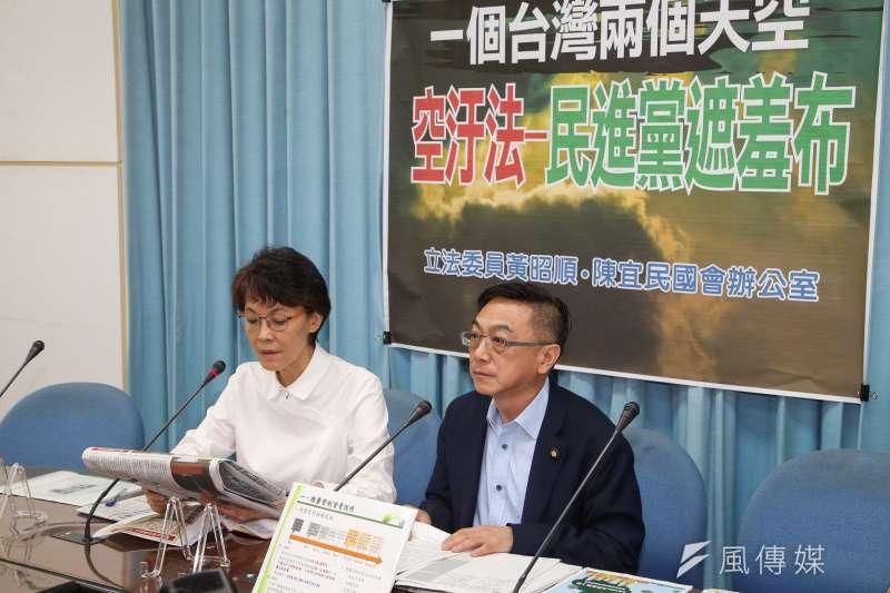 20180628-國民黨立委黃昭順、陳宜民於黨團舉行「一個台灣兩個天空 空汙法--民進黨遮羞布」記  者會。(陳明仁攝)