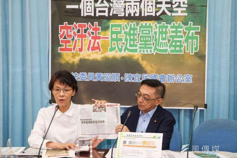 國民黨立委黃昭順(左)、陳宜民(右)28日開記者會,批評新修《空汙法》是「一個台灣、兩個天空」,犧牲南部鄉親的健康,圖利大財團。(陳明仁攝)