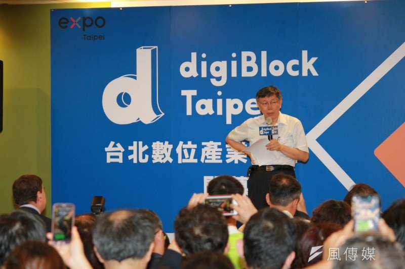 台北市長柯文哲今(29)日上午參加「台北數位產業園區digiBlock Taipei」開幕典禮。(方炳超攝)
