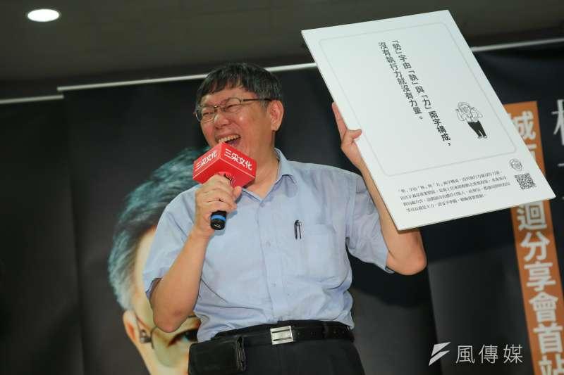 20180630-台北市長柯文哲30日舉行《光榮城市》新書分享會。(顏麟宇攝)