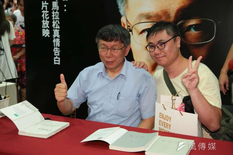 20180630-台北市長柯文哲30日舉行《光榮城市》新書分享會,並和排隊第一名的粉絲合影。(顏麟宇攝)