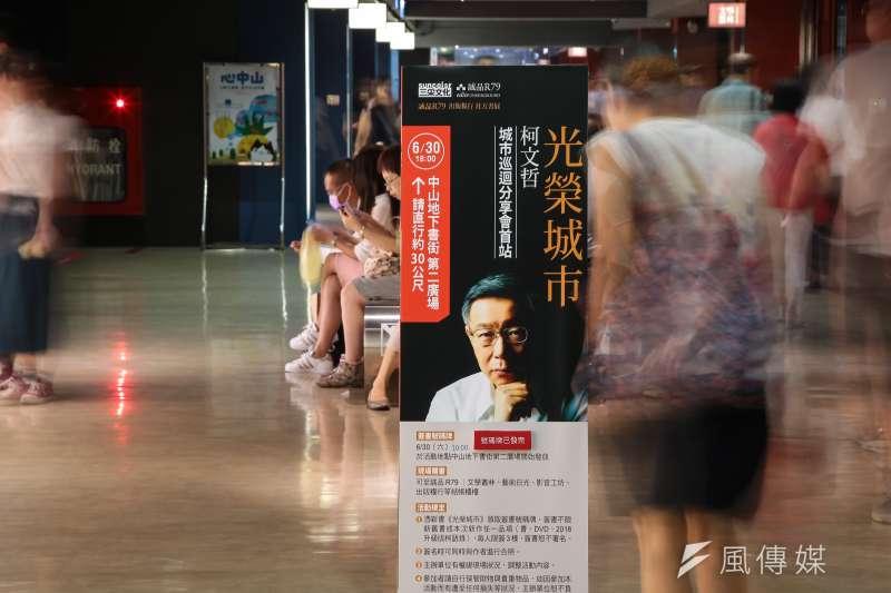 台北市長柯文哲6月底發表新書《光榮城市》,甫出版便在網路銷售平台博客來位列第一,引發作家吳祥輝質疑「買榜」。圖為6月30日在台北中山地下書街舉行的《光榮城市》新書分享會現場。(資料照,顏麟宇攝)