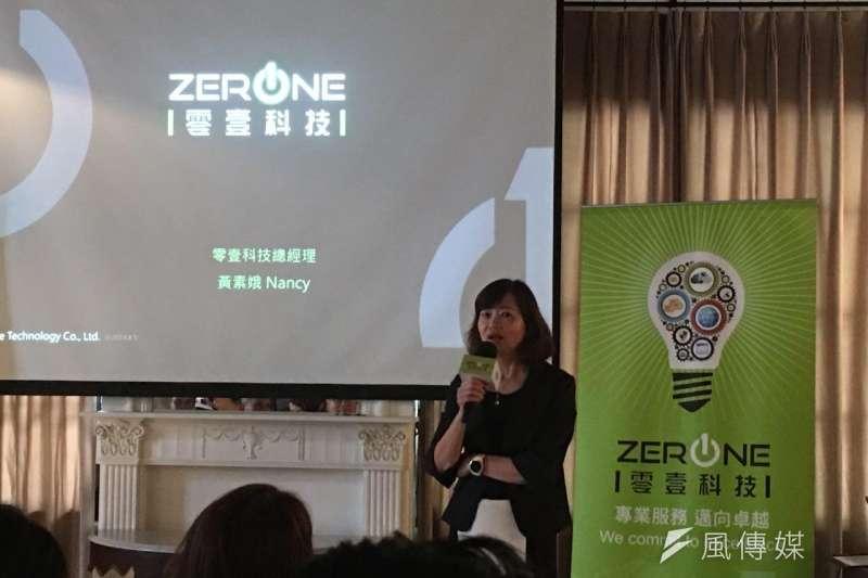零壹科技總經理黃素娥分享零壹科技的轉型。(圖/風傳媒攝)