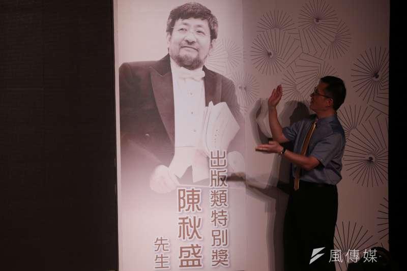 20180704-台灣戲曲中心4日舉行第29屆傳藝金曲獎入圍名單公告記者會,並公佈出版類特別獎為陳秋盛先生。(顏麟宇攝)