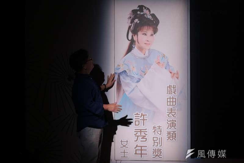 20180704-台灣戲曲中心4日舉行第29屆傳藝金曲獎入圍名單公告記者會,並公佈戲曲表演類特別獎為許秀年女士。(顏麟宇攝)
