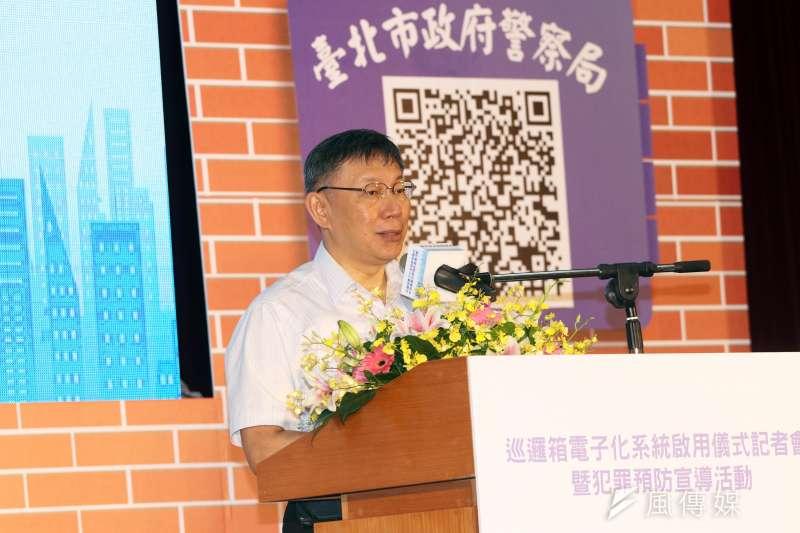 台北市長柯文哲出席巡邏箱電子化系統啟用儀式記者會,並在會中致詞。(蘇仲泓攝)