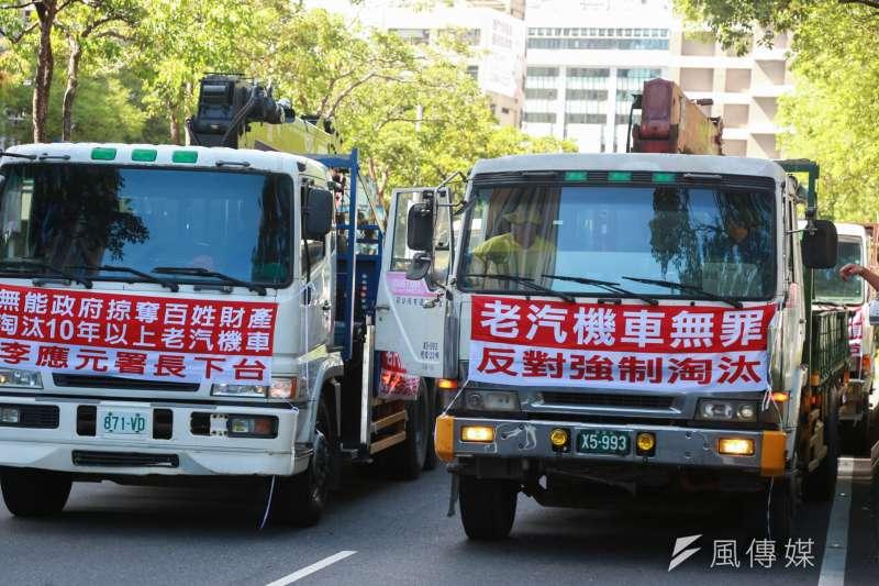 全國老汽機車貨車自救會在環保署前發起「老車無罪,反對強制淘汰」陳情抗議活動。(資料照片,簡必丞攝)