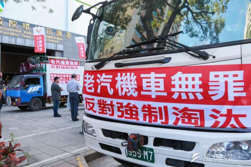 全國老汽機車貨車自救會於環保署前發起「老車無罪,反對強制淘汰」陳情抗議活動。(簡必丞攝)