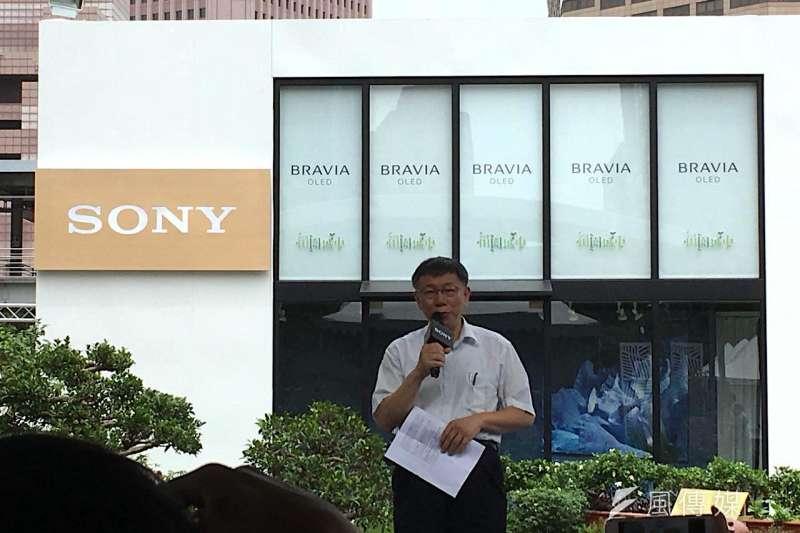 台北市市長柯文哲參與Sony BRAVIA House開幕典禮。(圖/風傳媒攝)