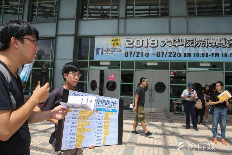 大學博覽會場外,反教育商品化聯盟公布「2018大學學店排行榜」,希望同學們在選填時要謹慎。(陳明仁攝)