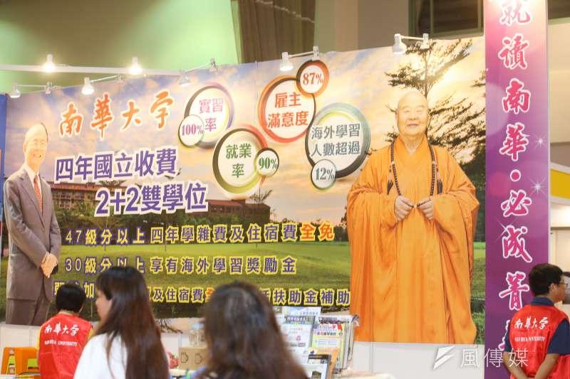 大學博覽會南華大學招募學生。(資料照,陳明仁攝)