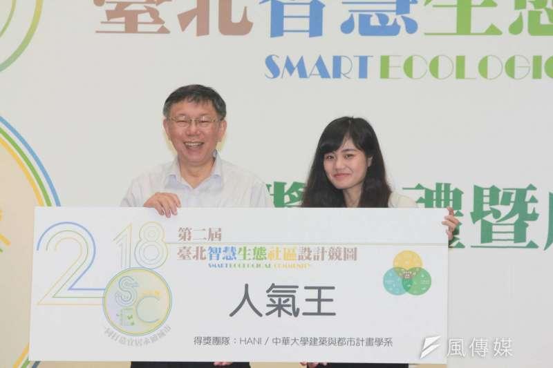 台北市長柯文哲上午出席第二屆台北智慧生態社區設計競圖頒獎典禮暨4年成果展。(方炳超攝)