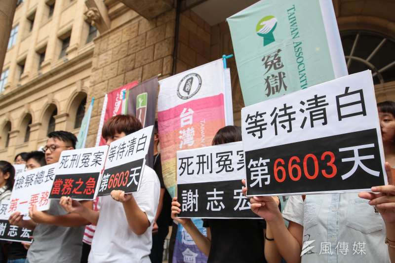 台灣廢除死刑推動聯盟、及台灣冤獄平反協會等26日召開「等待平反的死囚─謝志宏第九次非常上訴」記者會。(顏麟宇攝)