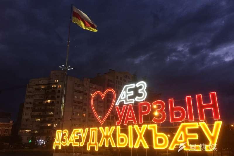 俄羅斯北奧塞梯亞自治共和國首府弗拉季卡夫卡茲的「我愛弗拉季卡夫卡茲」裝飾(簡恒宇攝)