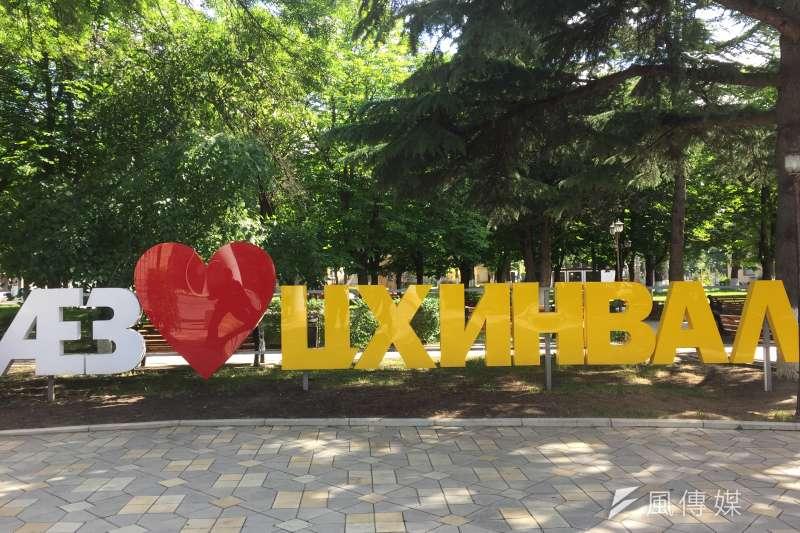 南奧塞梯亞首都茨辛瓦利公園內的「我愛茨辛瓦利」裝飾(簡恒宇攝)