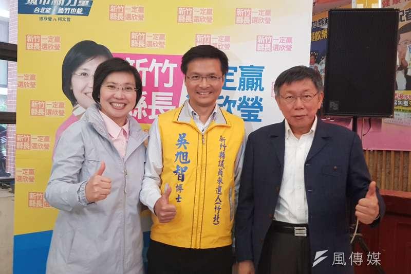 參選竹北縣議員的吳旭智(中)與台北市長柯文哲(右)、民國黨主席徐欣瑩(左)合影。(圖/方詠騰翻攝)