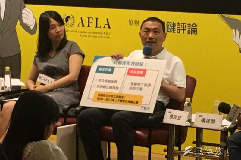 亞洲未來領導人協會(AFLA)於今(4)日舉辦「青年來吐槽-一份工作,有這麼難?」座談會,國民黨新北市長候選人針對勞工權益議題,發表自己的看法與政見。(翁子竣攝)
