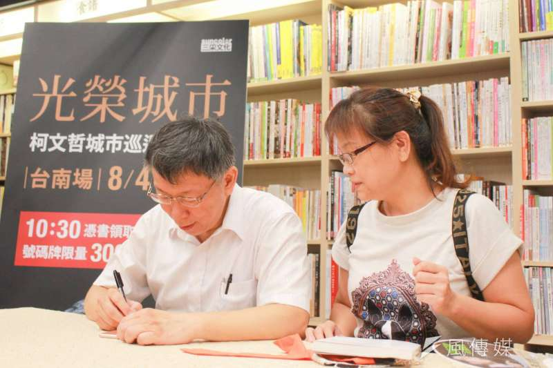 台北市長柯文哲4日南下台南,舉辦《光榮城市》簽書會。(方炳超攝)
