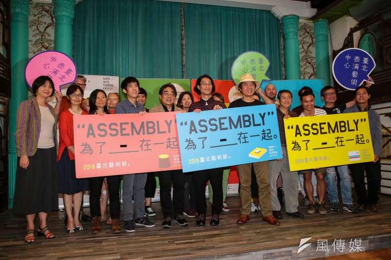 20180809-台北市文化局9日舉辦「第20屆台北藝術節」開幕記者會。(顏麟宇攝)