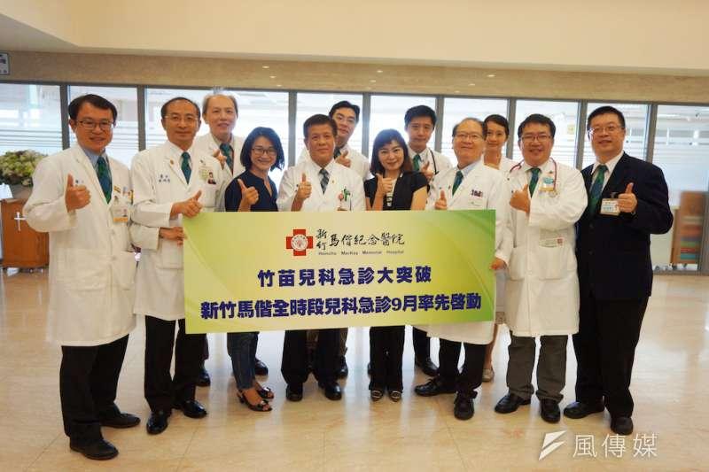 新竹馬偕醫院9日召開記者會,宣布自9月起提供全時段24小時兒科急診醫療服務。(圖/方詠騰攝)