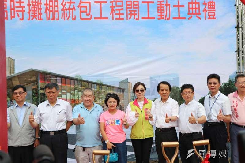 20180809-台北市長柯文哲出席南門市場中繼市場開工動土典禮。(台北市政府提供)