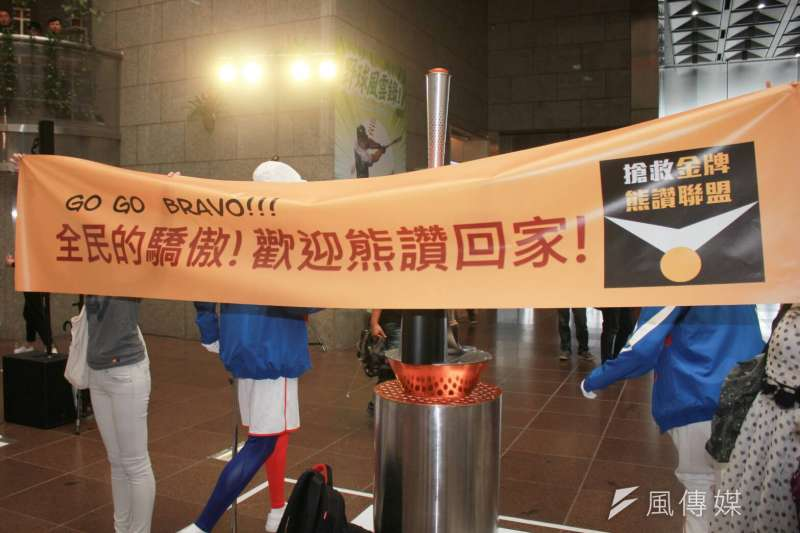 20180814_台北市長柯文哲出席世大運周年紀念活動,「金牌熊讚」也到場同歡,「搶救金牌熊讚聯盟」民眾到場舉布條,歡迎金牌熊讚回家。(方炳超攝)