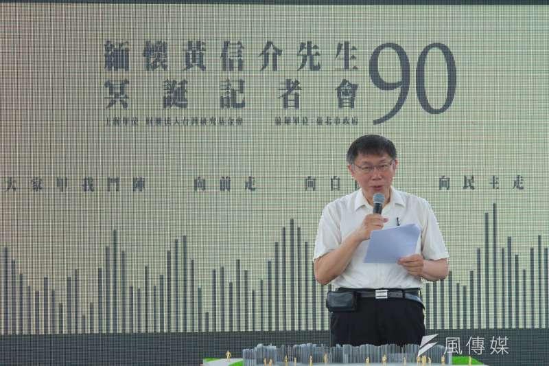 20180818-台北市長柯文哲18日上午出席緬懷黃信介先生90冥誕記者會。(方炳超攝)