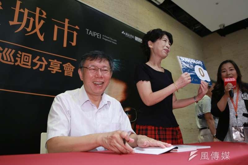 台北市長柯文哲26日舉辦《光榮城市》簽書會,在經歷前2場台中、台南簽書會後,今天再度回到北市舉辦簽書會,夫人陳佩琪也到場擔任嘉賓參與簽書,250個名額10分鐘搶光。(簡必丞攝)
