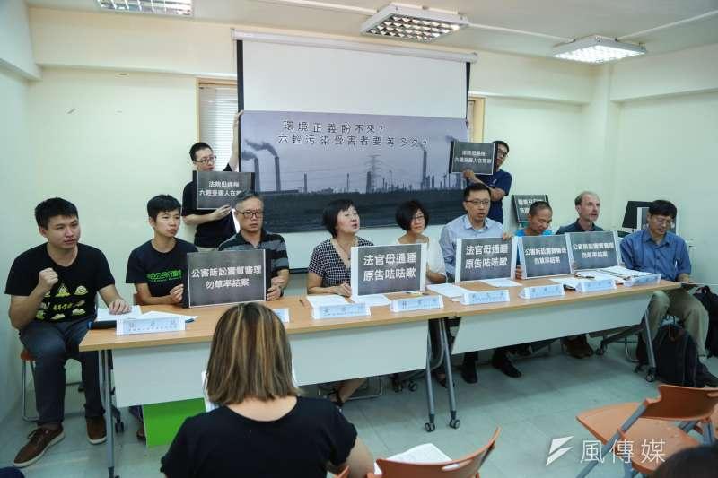 環境權保障基金會今舉辦「環境正義盼不來,六輕污染受害者要等多久?」記者會。(簡必丞攝)