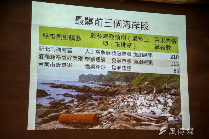 20180828-綠色和平「台灣本島海岸積了近 16 萬袋海洋垃圾 」記者會,會中並提出解決處方。(陳明仁攝)