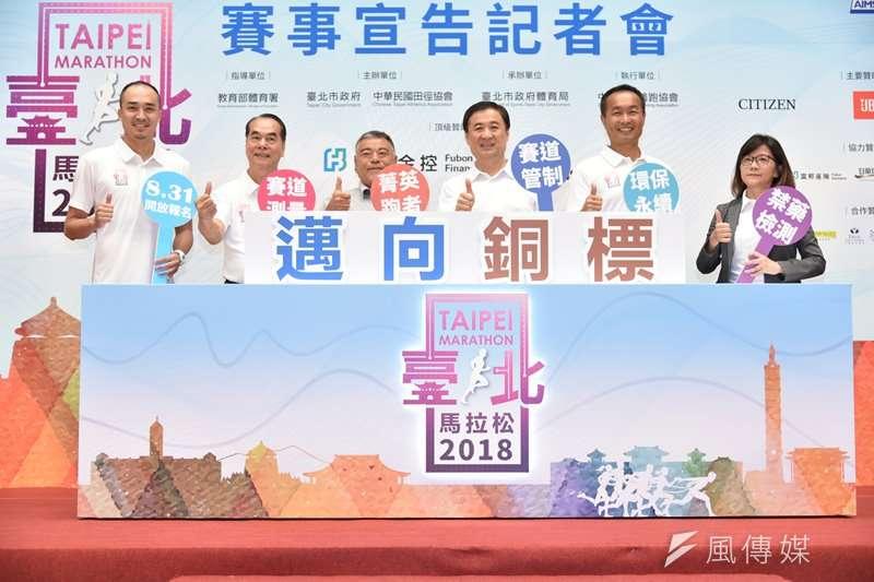 2018臺北馬拉松宣告記者會。(王永志攝)