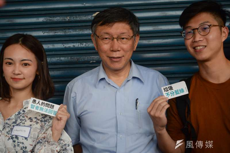 20180901-台北市長柯文哲出席InstaMeet活動,與參與活動的民眾,拿著「垃圾不分藍綠」貼紙合影。(甘岱民攝)