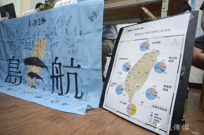 黑潮海洋文教基金會聯手海洋大學,從5月底開始啟動「島航計畫」,繞行台灣一周研究海中的「塑膠微粒」、「溶氧量」、「水下聲景」,4日共同公布海漂垃圾與污染的初步調查結果。(甘岱民攝)