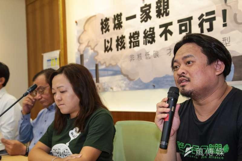 20180906-綠色公民行動聯盟副秘書長洪申翰6日召開「核煤一家親!以核擋綠不可行!」記者會。(顏麟宇攝)