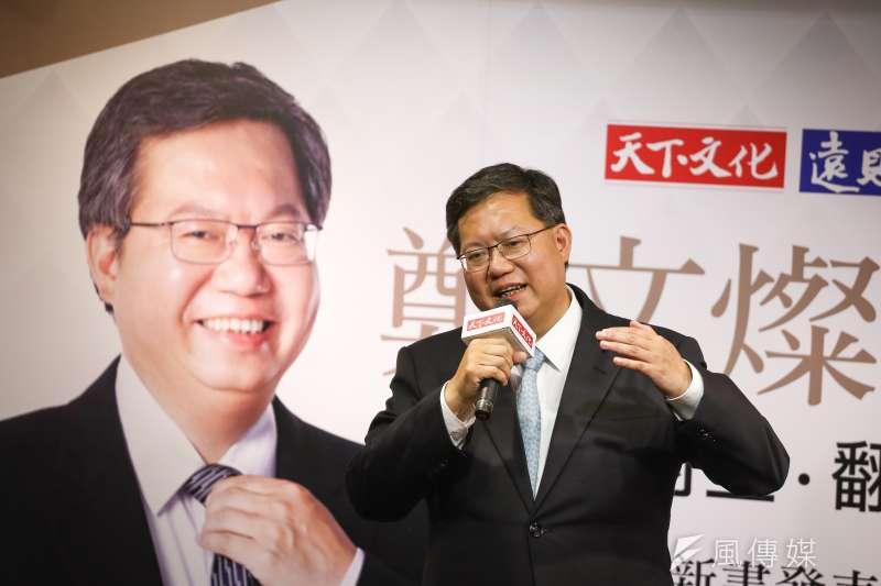 20180907-桃園市長鄭文燦出席「鄭文燦模式」新書發表會。(陳品佑攝)