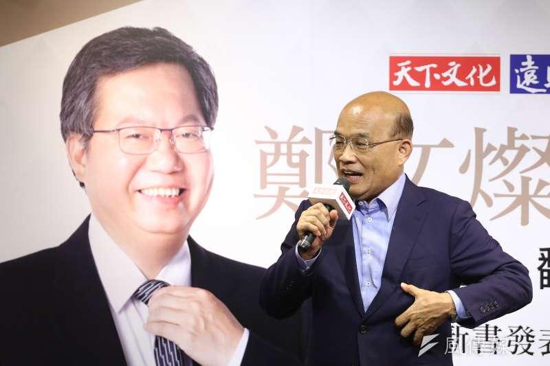 20180907-前行政院長蘇貞昌出席「鄭文燦模式」新書發表會。(陳品佑攝)