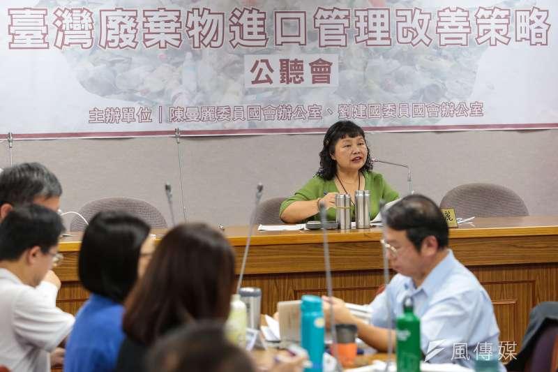 20180907-民進黨立委陳曼麗7日召開「台灣廢棄物進口管理改善策略公聽會」。(顏麟宇攝)