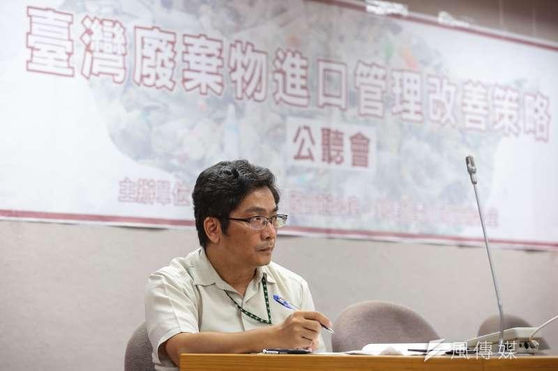 20180907-環保署廢管處副處長蘇國澤7日出席「台灣廢棄物進口管理改善策略公聽會」。(顏麟宇攝)