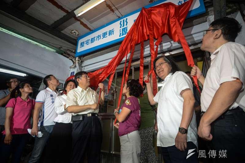 圖為台北市「水源二、三期整宅都更駐點服務站」開幕儀式。(甘岱民攝)