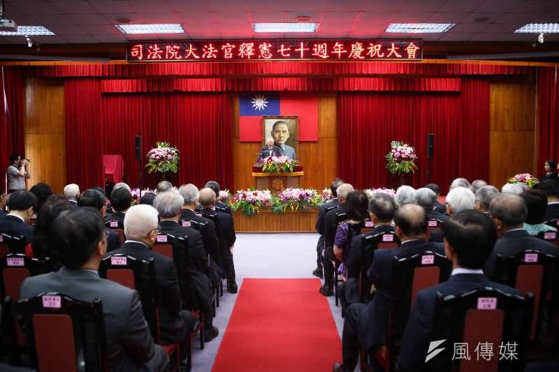 圖為司法院釋憲七十周年慶祝大會。(陳品佑攝)