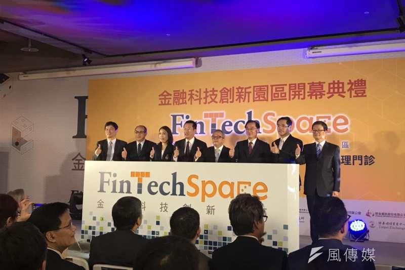 台灣第一座「金融科技創新園區FinTechSpace」正式開幕,今(18)日正式在南海路的仰德大樓上開幕。(廖羿雯攝)