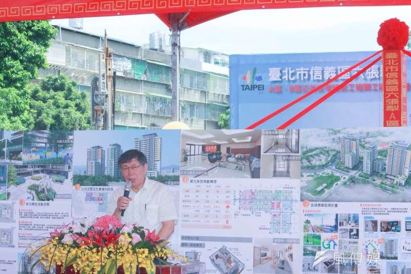 台北市長柯文哲日前出席台北市信義區六張犁營區A、B街廓基地公共住宅統包工程開工典禮。(方炳超攝)