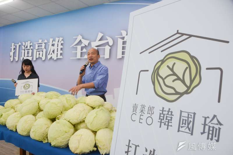 韓國瑜(圖右)公佈以斗笠、高麗菜結合高雄市的選舉主視覺意象。(圖/徐炳文攝)
