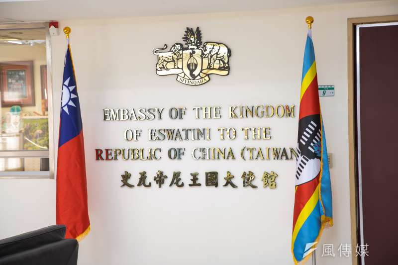 我國唯一非洲邦交國史瓦帝尼大使館。(顏麟宇攝)