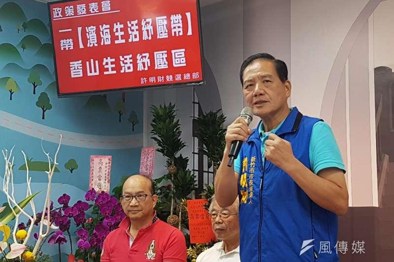 新竹市長候選人許明財推出政見,濱海生活紓壓帶的「香山生活紓壓區」。(圖/方詠騰攝)