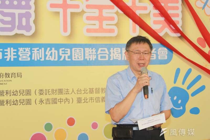 20181005-柯文哲上午出席非營利幼兒園揭牌記者會。(方炳超攝)